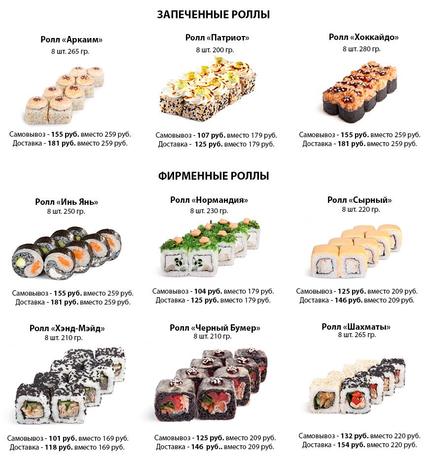 Суши с названиями и картинками