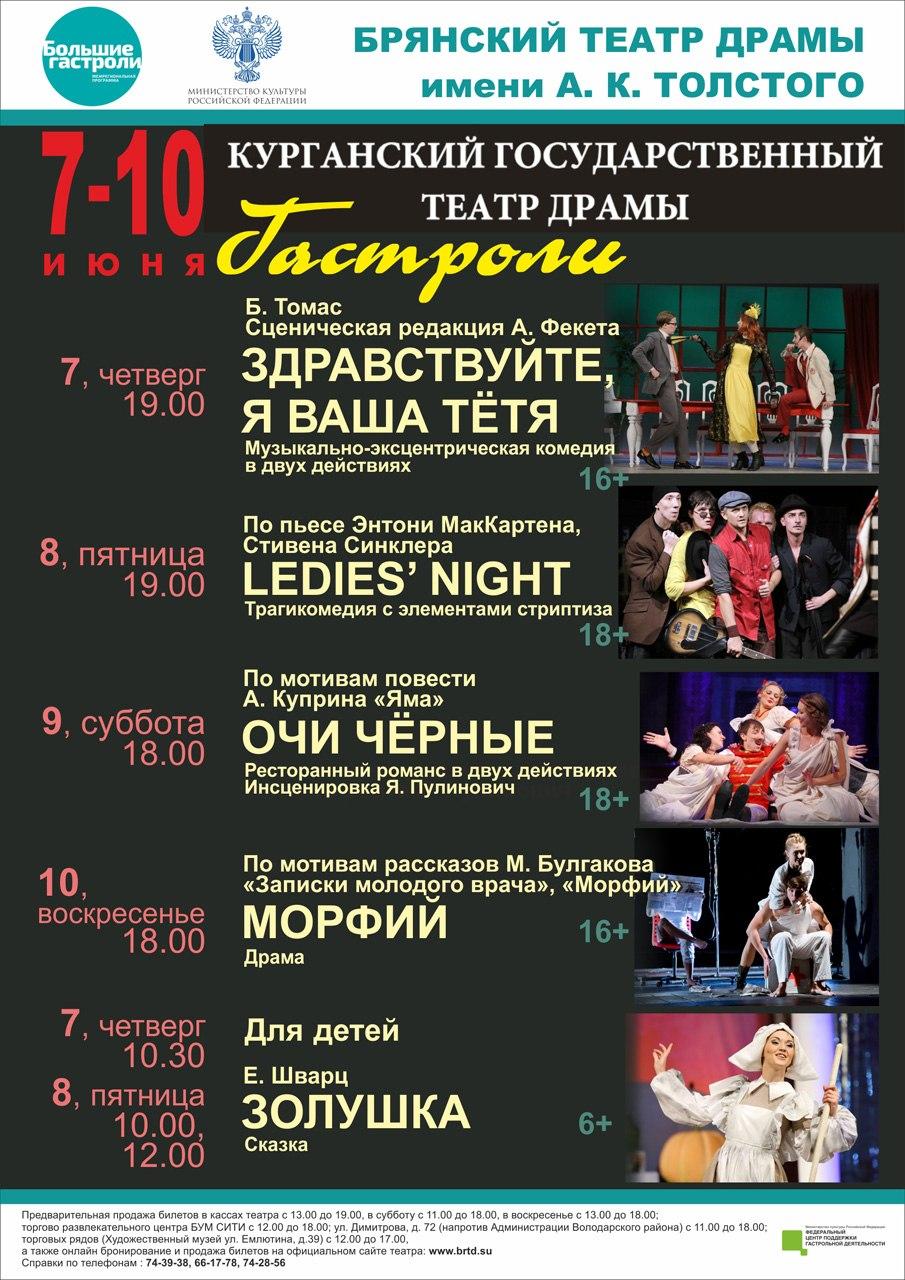 Афиша театр имени толстого кино днепропетровск афиша родина