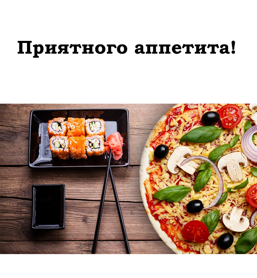 Смешные картинки пицца суши
